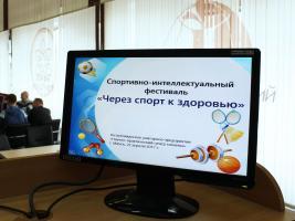 Спортивно-интеллектуальный фестиваль «Через спорт к здоровью»