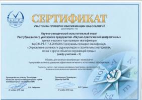 Сертификат участника проверки квалификации лабораторий БелГИМ (2018)