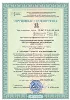 Сертификат соответствия системы менеджмента качества требования СТБ ИСО 9001 2015
