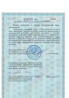 Лицензия на право осуществления деятельности , связанной с осуществлением контроля радиоактивного загрязнения