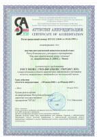Аттестат аккредитации научно-методического испытательного отдела СТБ ИСО/МЭК 17025 (2020 г.)