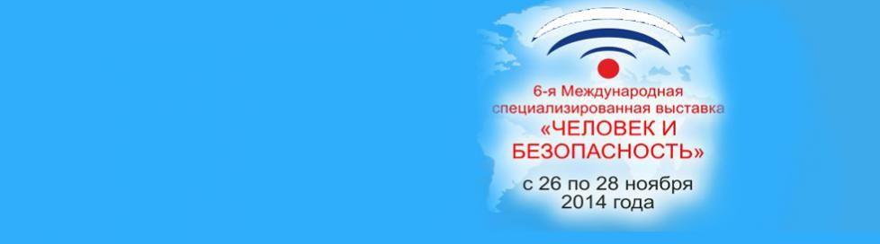 6-я международная специализированная выставка «Человек и безопасность»